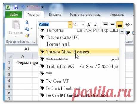 Форматирование ячеек в Excel 2010