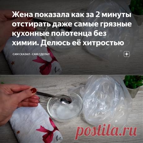 Жена показала как за 2 минуты отстирать даже самые грязные кухонные полотенца без химии. Делюсь её хитростью | Сам сказал - Сам сделал | Яндекс Дзен