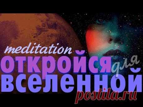 Принятие Вселенной. Медитация свободы