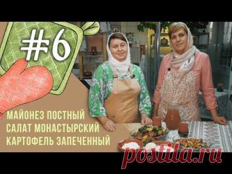 Постные рецепты на каждый день|Майонез постный и скоромной, картофель запеченный, салат с сухариками