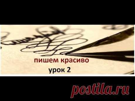 Красивый почерк в любом возрасте. Урок 2/Brain development
