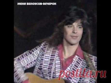 Evgeny Belousov - the Girl Malenkaya