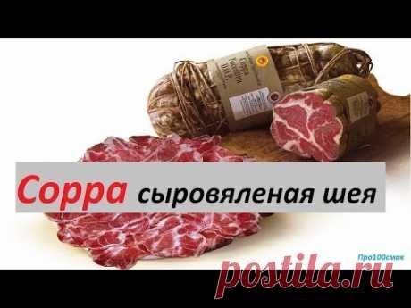 COPPA  сыровяленая свиная шея из Италии.COPPA dry-cured pork neck from Italy.