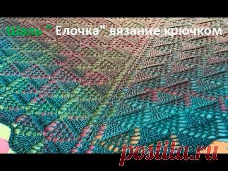 "ШАЛЬ "" Елочка"", Вязание КРЮЧКОМ , crochet shawl (Шаль № 178)"