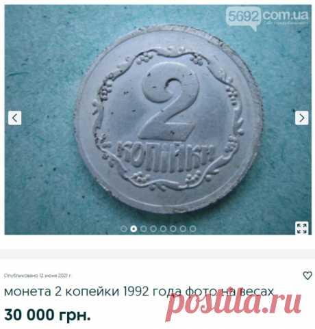 За редкие 2 копейки в Украине платят десятки тысяч гривен, как выглядит монета » Интернет-газета ЖИЗНЬ