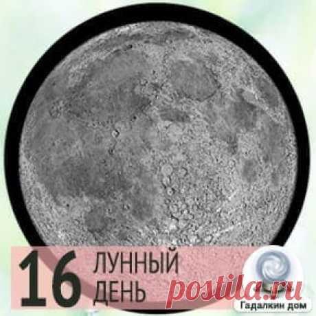 Лунный календарь на 7 июня 2020 года