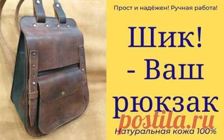 """Кожаный рюкзак ручной работы -""""КЛЁВЫЙ"""". В основном отделе большой карман повторение внешнего, который расположен на спинке снизу. Так же на кнопке. По клапаном - большой плоский карман. Длина ремней регулируемая. В наличии один. Для повторения потребуется время! Праздник на носу - решайте и заказывайте!"""