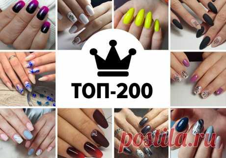 Маникюр 2020-2021 на примере (ТОП-200 дизайнов). 💅 Смотрите большую подборку (топовых дизайнов) с разбором каждого фото от эксперта ногтевого сервиса.