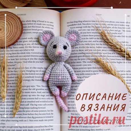 Мышка-малышка амигуруми. Схемы и описания для вязания игрушек крючком! Бесплатный мастер-класс от Виктории @lazy.toy по вязанию мышки-малышки крючком. Высота вязаного мышонка около 11 см с учётом ушек. Для изготовления иг…