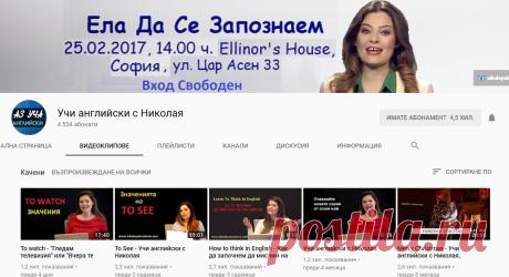 Learn English from Nikolay - YouTube