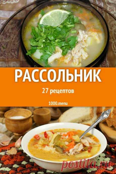 Огуречный рассол в качестве основы супа начали применять приблизительно в XV веке. Не забывают домохозяйки об этой традиции и сегодня: рассольники на нашем столе бывают разными, в зависимости от индивидуальных предпочтений и вкусов. #рецепты #еда #кулинария #рассольник #супы