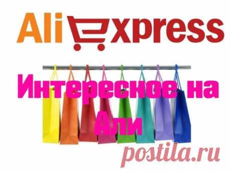 Ищешь интересные вещи на AliExpress? Каждый день мы подбираем для Вас самое лучшее из Поднебесной! Убедитесь сами - Интересное на Али (Aliexpress ✔✔✔)