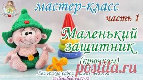 Смотрите мастер-класс по изготовлению сувенира к празднику 23 февраля. Давайте свяжем крючком маленького защитника в шапке-будёновке. Высота игрушки около 17 см.