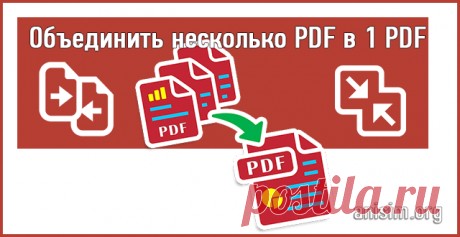 Как объединить PDF файлы в один файл PDF.
