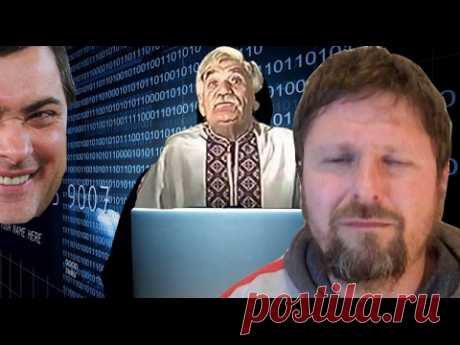 Дед Панас, хакеры, шмакеры