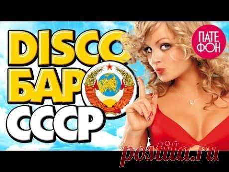 DISCO БАР СССР (сборник) // DISCO BAR USSR (various artists)