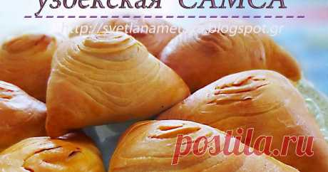 Слоеная узбекская САМСА Блог о домашней кулинарии, умении вкусно приготовить и красиво подать.