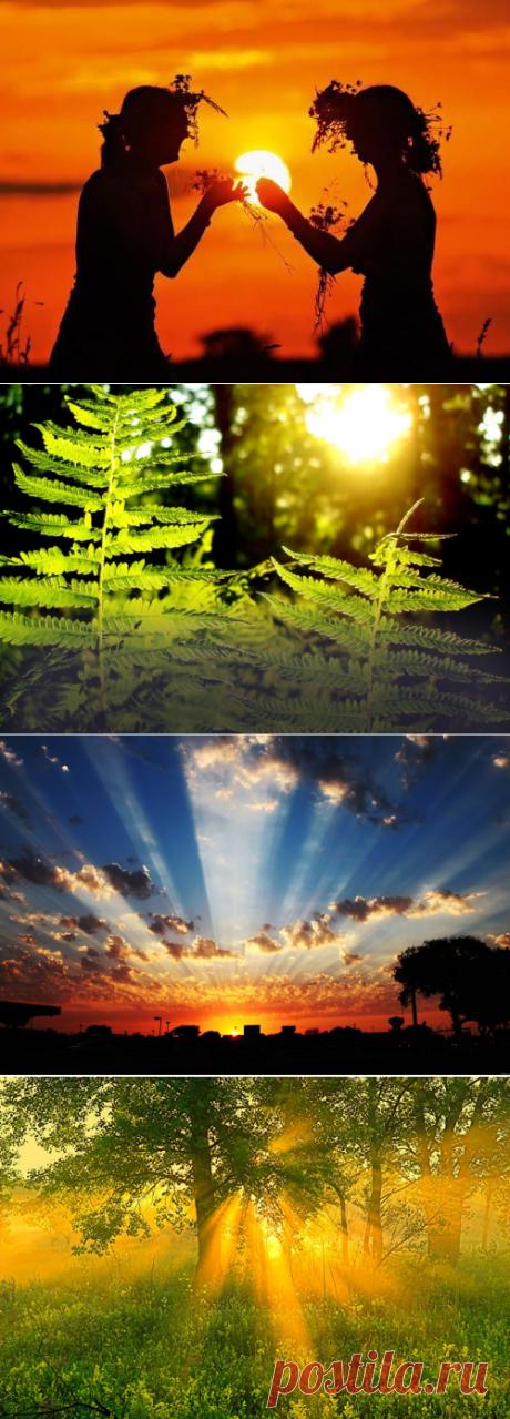 День летнего солнцестояния 21 июня 2017 года: традиции и приметы праздника