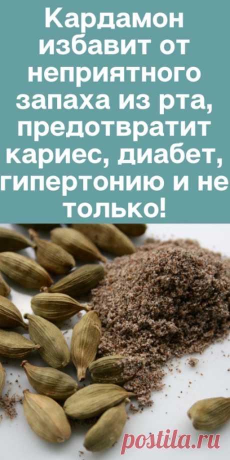 Кардамон избавит от неприятного запаха из рта, предотвратит кариес, диабет, гипертонию и не только! - likemi.ru
