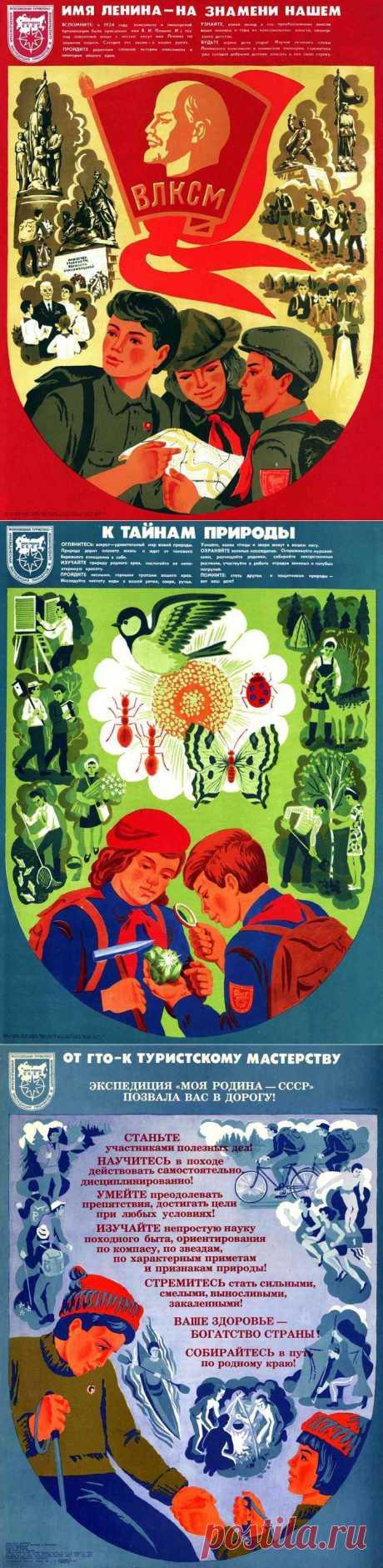 Плакаты пионерии СССР// ОПТИМИСТ