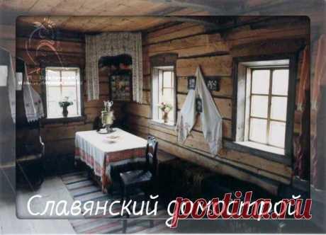 Славянский домострой - поверья славян для дома