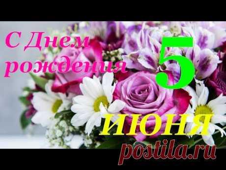 Очень красивое Поздравление С Днем Рождения женщине!