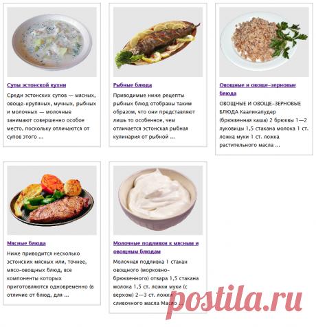 Эстонская кухня – рецепты блюд эстонской национальной кухни. Традиционные блюда Эстонии