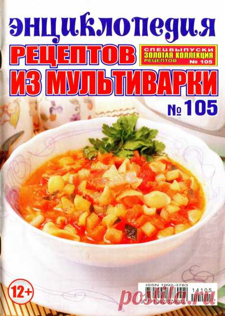 """Gold collection of recipes No. 105 2014 Special issue \""""Encyclopedia of recipes from the crock-pot\"""""""