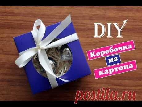 Коробочка из картона за 5 минут / Упаковка подарка / Коробочка с крышкой
