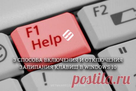Как отключить или включить залипание клавиш в Windows 10 Читайте, что такое залипание клавиш в Windows. Покажем по три простых способа как его включить и отключить. Функция залипания клавиш относится к специальным возможностям операционной системы Windows и...