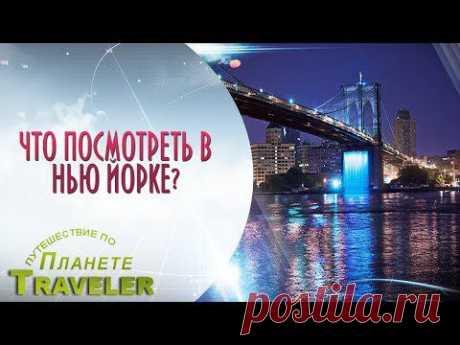 Что посмотреть в Нью Йорке. New York.  Путешествие по Европе - YouTube