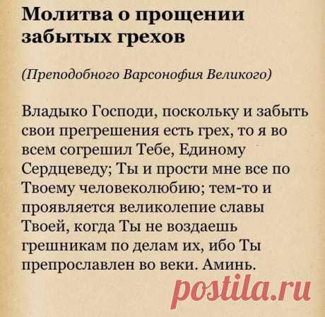 Душевный мир. Православие