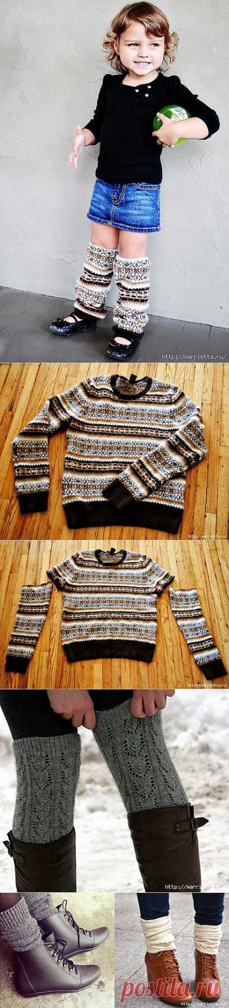 Warm golfs from sweater sleeves.\u000d\u000aWe cut off sleeves. By the way, we receive a sleeveless jacket which it is possible to carry houses\u000d\u000a The lower part golfs will be a cuff which does not need processing, and the top part needs to be hemmed.\u000d\u000aIdeas and master class.