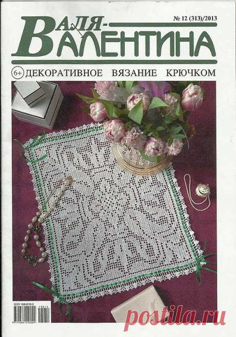 Альбом«Валя-Валентина 12/2013».