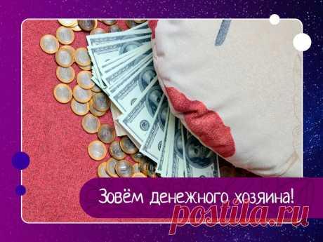 Зовём денежного хозяина! — Эзотерика, психология, философия