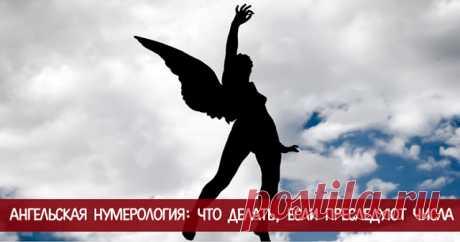 Ангельская нумерология: что делать, если преследуют числа - Эзотерика и самопознание