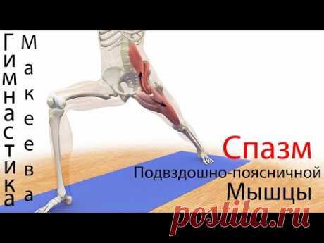 Упражнения от спазма подвздошно-поясничной мышцы.