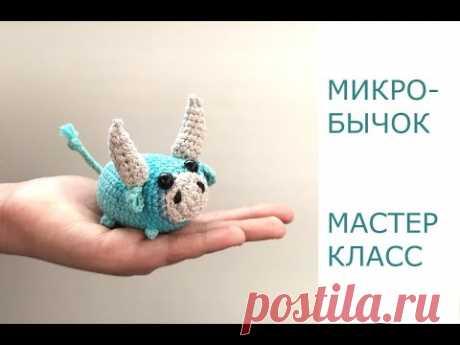 МИКРО-БЫЧОК за 40 минут!!! )/МАСТЕР-КЛАСС