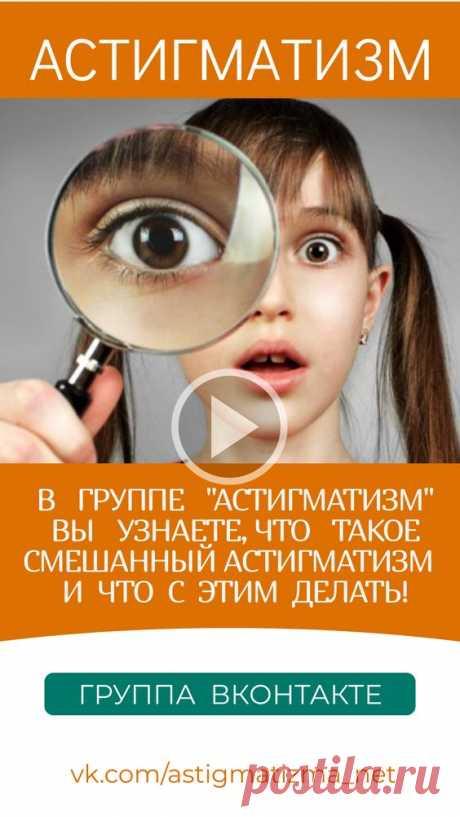 На страницах группы ВКонтакте «Астигматизм» вы получите ответы на вопросы: Что такое смешанный астигматизм и что с этим делать! Можно ли восстановить зрение при астигматизме? Какое зрение при…