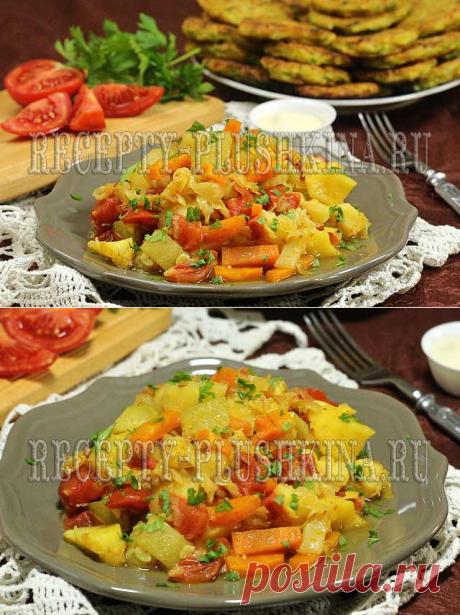 Рагу овощное с капустой, картошкой и кабачками