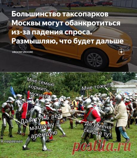 Большинство таксопарков Москвы могут обанкротиться из-за падения спроса. Размышляю, что будет дальше | Vroom Vroom! | Яндекс Дзен