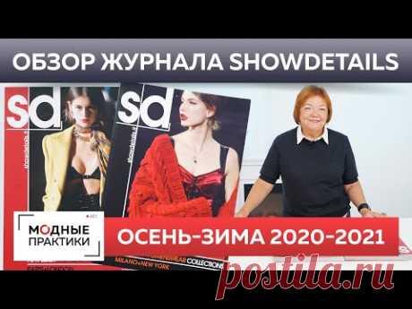 Тренды осень-зима 2020/2021. Журнал Showdetails. Милан-Нью-Йорк. Коллекции европейских дизайнеров.