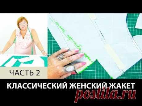 Моделирование лацкана для классического женского жакета от базовой основы Часть 2 - YouTube