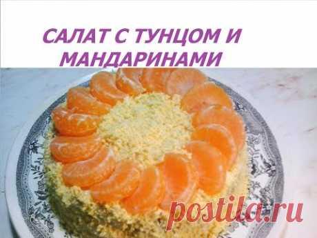 Салаты на новый год Любимый салат с тунцом   нежный, вкусный, необычный