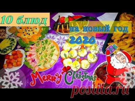 МЕНЮ НА НОВЫЙ ГОД 2020/10 блюд на новый год/ЧТО ПРИГОТОВИМ ЗАРАНЕЕ