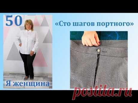 Урок 50. Как идеально вшить пояс в юбку или брюки. Сто Шагов Портного