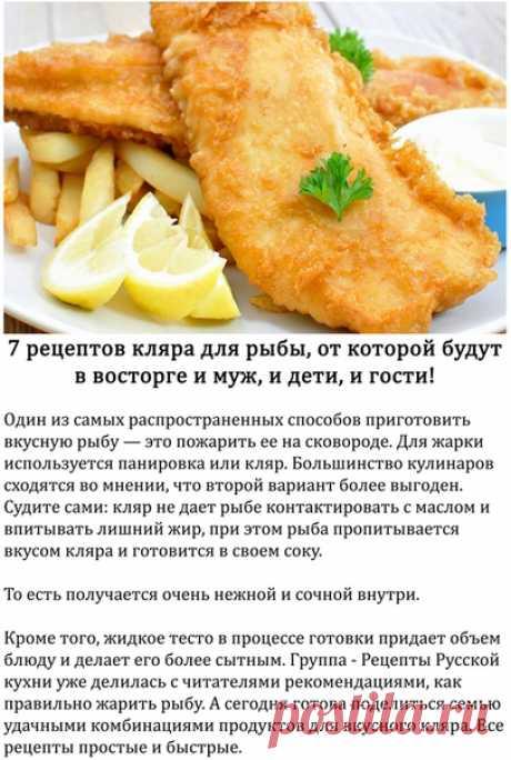 7 рецептов кляра для рыбы, от которой будут в восторге и муж, и дети, и гости!   Один из самых распространенных способов приготовить вкусную рыбу — это пожарить ее на сковороде. Для жарки используется панировка или кляр. Большинство кулинаров сходятся во мнении, что второй вариант более выгоден. Судите сами: кляр не дает рыбе контактировать с маслом и впитывать лишний жир, при этом рыба пропитывается вкусом кляра и готовится в своем соку.   То есть получается очень нежной ...