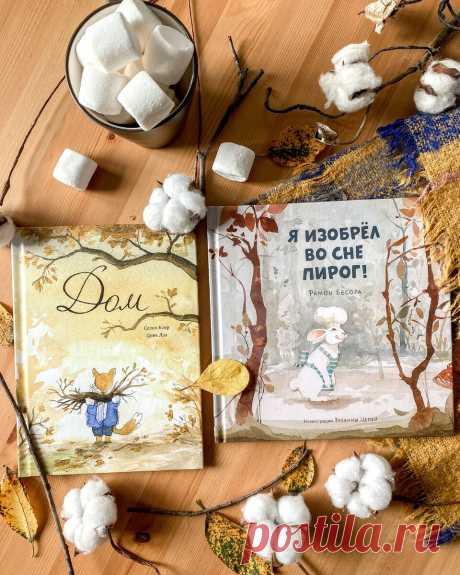 Уютные осенние детские книги | Мамам и малышам | Яндекс Дзен