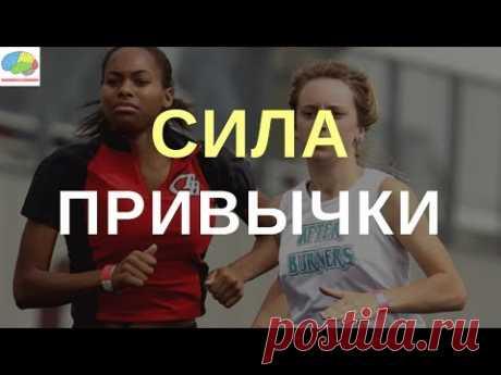 (96) Как создавать полезные привычки? Сила привычки - Чарлз Дахигг | Обзор книги - YouTube