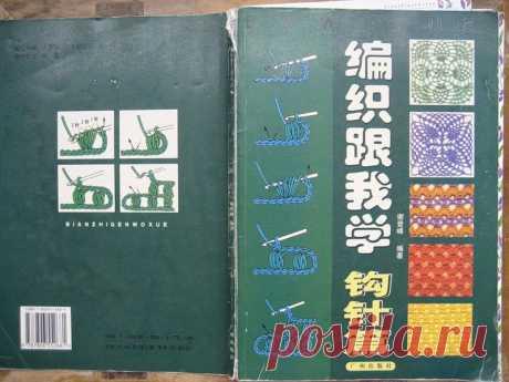 Китайский учебник (крючок)